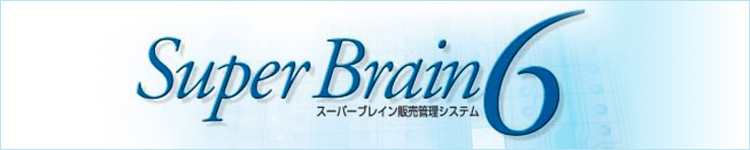 SuperBrain6 スーパーブレイン販売管理システム